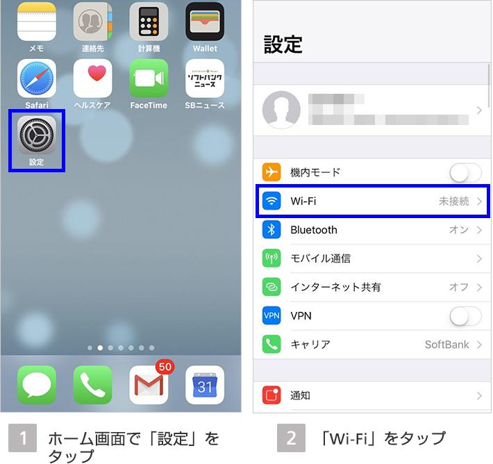 ホーム画面で「設定」をタップ/「Wi-Fi」をタップ