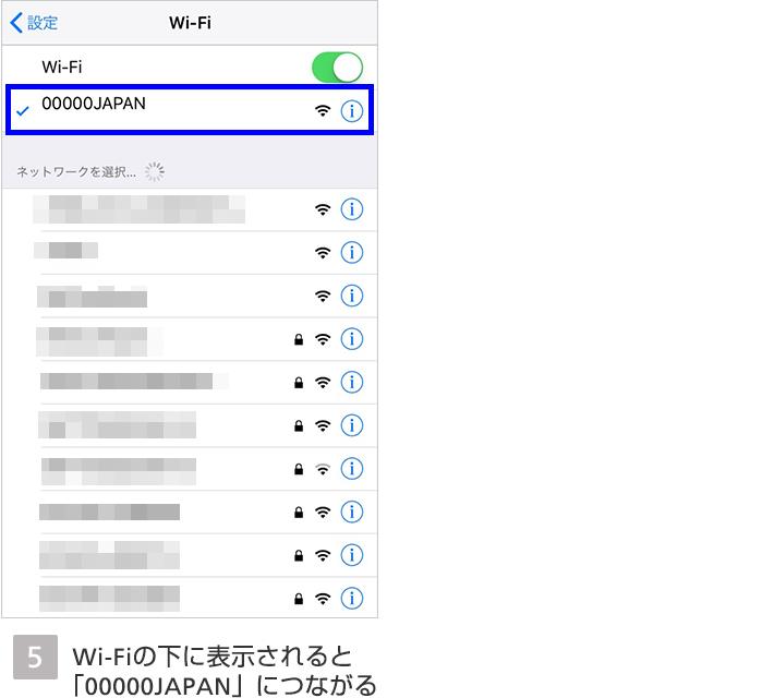 Wi-Fiの下に表示されると「00000JAPAN」につながる