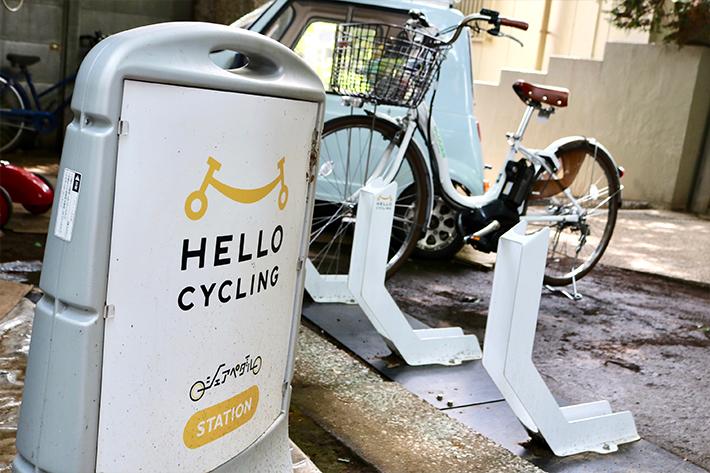 HELLO CYCLING シェアサイクルステーション