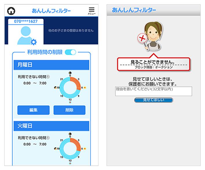 親(管理者)の管理サイトで利用時間を設定できる(左)。設定した場合のジュニアスマホでの表示(右)
