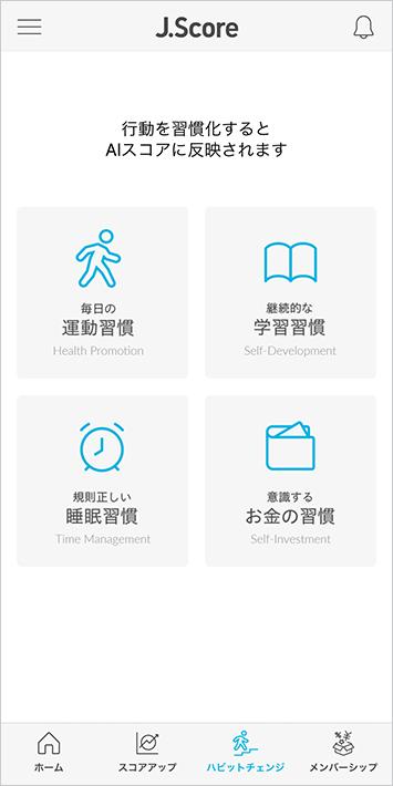 ハビットチェンジには「運動習慣」「学習習慣」「睡眠習慣」「お金の習慣」をチェックする機能があります