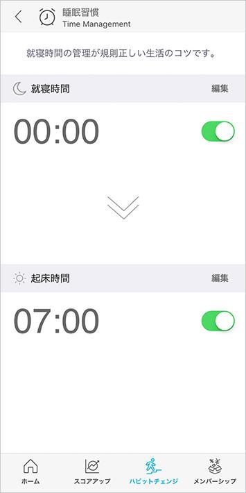 就寝時間と起床時間をセットすることで規則正しい生活をサポートしてくれます