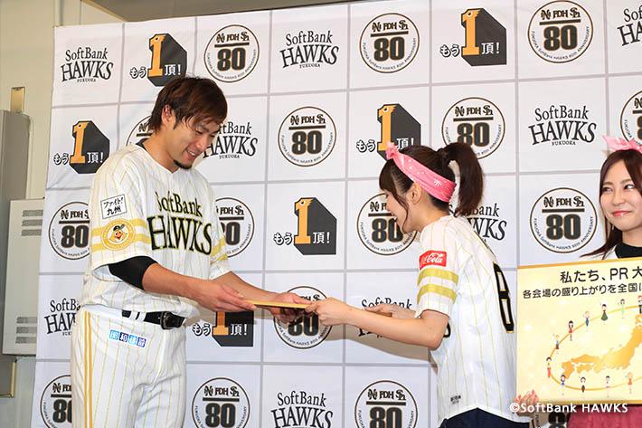 PR大使任命式ではホークス選手会長の柳田選手に「期待しちょるけん、頑張って!」など方言を交えて就任の意気込みを伝えていました