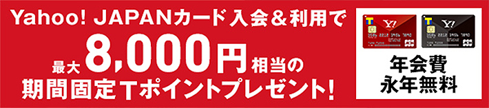 Yahoo! JAPANカード 新規ご入会&ご利用で最大8,000円相当の期間固定Tポイントプレゼント!