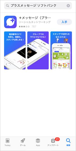 1. アプリをダウンロード