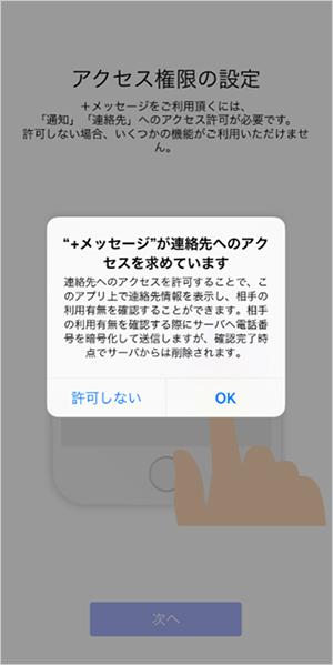 3. 「連絡先」へのアクセスを許可すると「連絡先」に登録していた情報を+メッセージでも利用できます