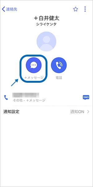 8. 「+メッセージ」アイコンをタップすれば送信やこれまでのやりとりが確認できます