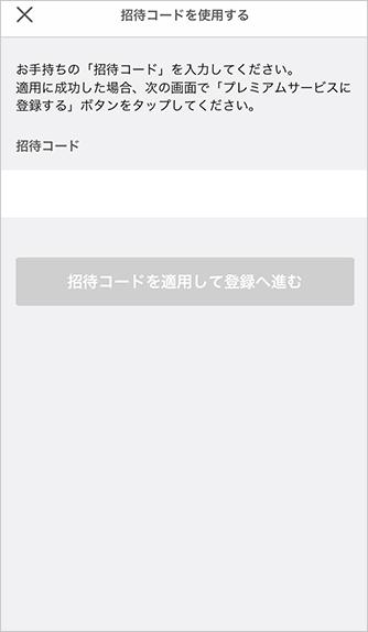 4. 招待コードを使用する:招待コードを入力して、「招待コードを適用して登録へ進む」ボタンをタップ