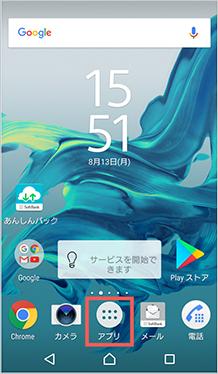 1.ホーム画面より「アプリ」を選択
