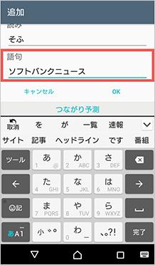 4.登録したい文字の読み方を「読み」欄に、漢字や顔文字、単語を「語句」欄に入力し、「OK」を選択。