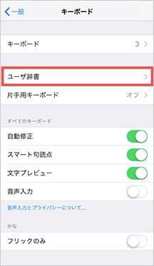 4.「ユーザー辞書」を選択