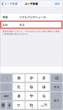6.登録したい漢字や顔文字、単語を「単語」欄、読み方を「よみ」欄に入力し、右上の「保存」を選択