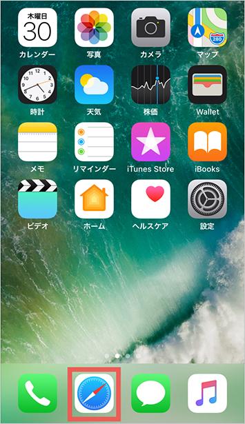 1.ホーム画面から「Safari」を選択
