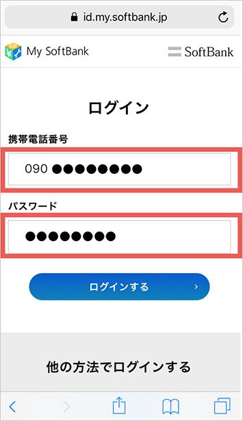 5.携帯電話番号とパスワードを入力し、「ログインする」を選択