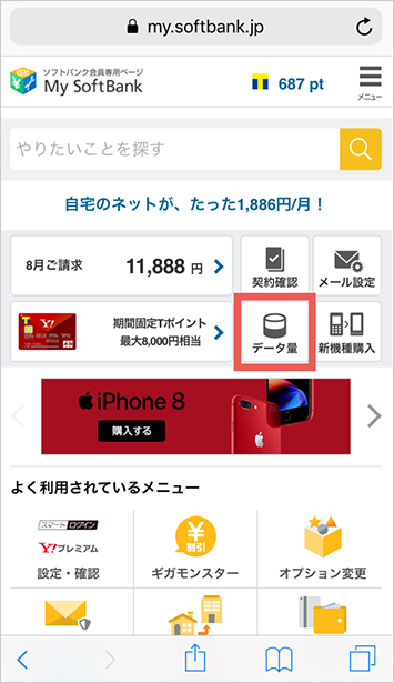1.My SoftBankトップ画面から「データ量」を選択