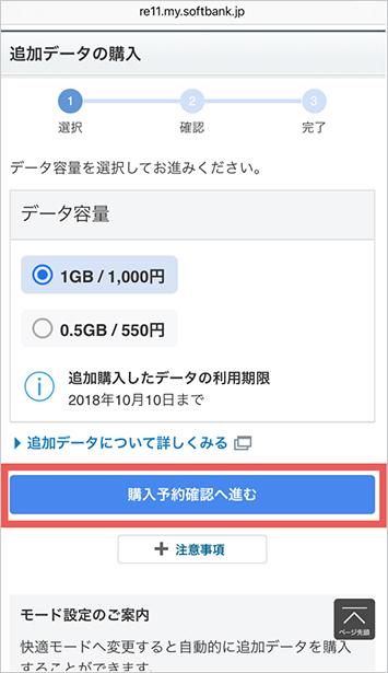 3.データ容量を選択し、「購入予約確認へ進む」を選択