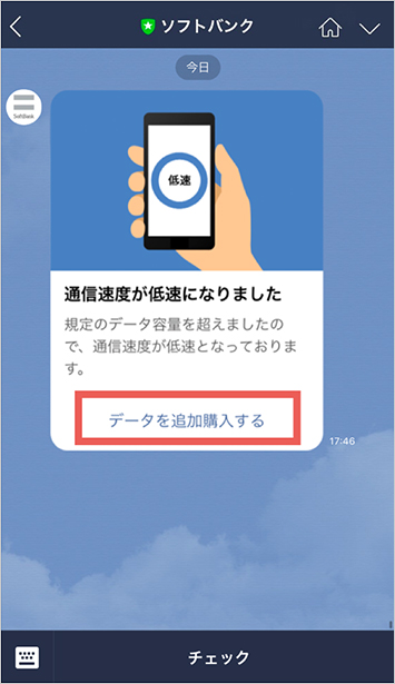 「データを追加購入する」を選択すると、データ購入手続きができます。