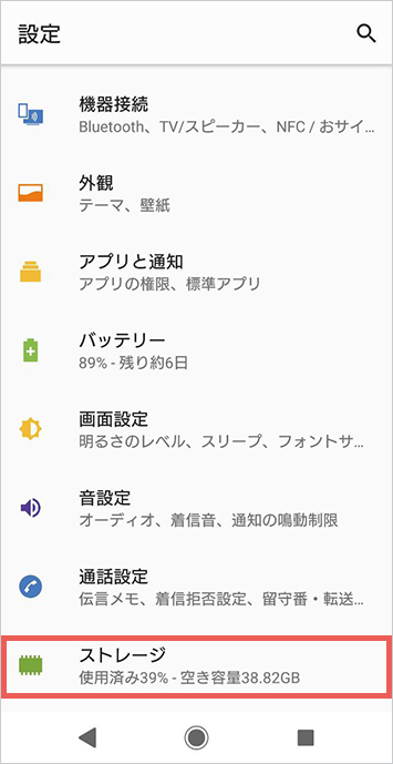 1. ホーム画面「設定」→「ストレージとUSB」をタップ