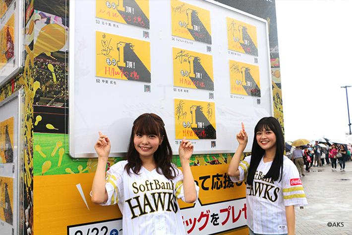 選手たちが書いた「HAWKS魂パネル」も展示されています