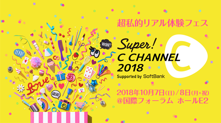 超私的リアル体験フェス「Super! C CHANNEL 2018 Supported by SoftBank」