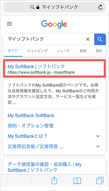 3.一番上に出てくる「My SoftBank」を選択