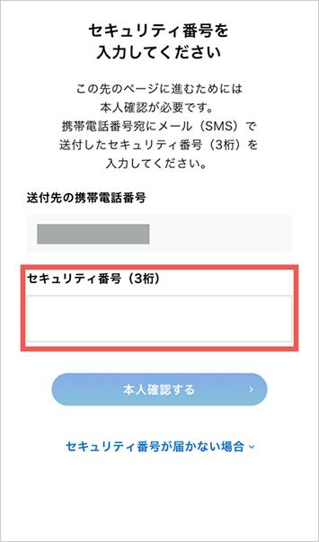 2.SMSで届くセキュリティ番号を入力