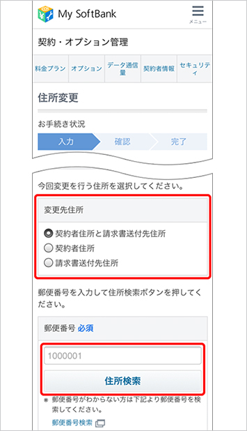 4.「変更先住所」から変更したい住所内容にチェックし、新しい住所の郵便番号を入力 → 「住所検索」を選択