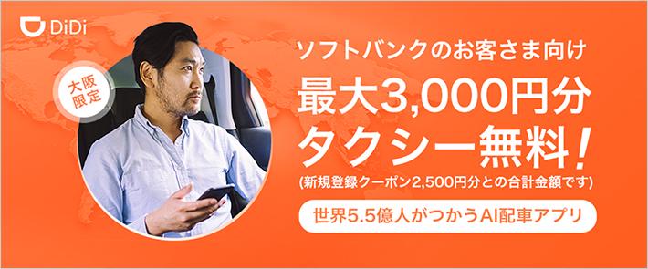 総額3,000円分のクーポンがもらえるキャンペーン開催中です