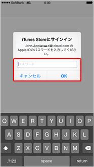 2.Apple ID のパスワードを入力し「OK」をタップ