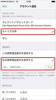 6.決済に使用したいアカウントにひもづけられている 携帯電話番号を入力し、「確認」をタップ