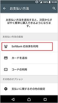 4.「SoftBankの決済を利用」を選択