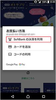 2.「SoftBankの決済を利用」を選択