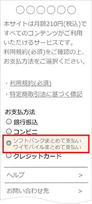 1.支払い手段の選択で、「ソフトバンクまとめて支払い」を選択