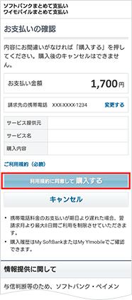 2.利用規約を確認し、購入内容に間違いがなければ「購入する」ボタンを選択
