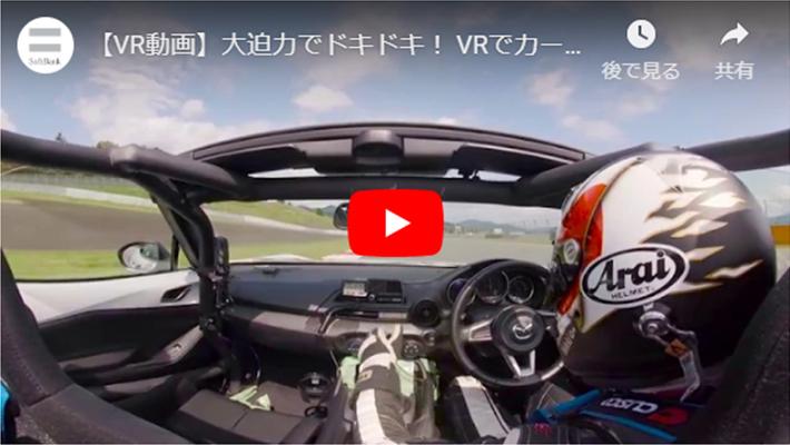 【VR動画】大迫力でドキドキ! VRでカーレースのドライバー体験をしよう!(MAZDA Fan Endurance)