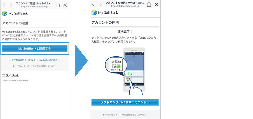 「My SoftBankと連携する」をタップ。連携完了!