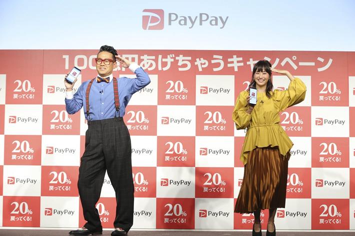 最後はペイペイダンス♪ CMは宮川大輔さんが出演