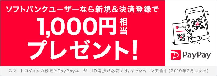 ソフトバンクユーザーならさらに「500円」もらえます