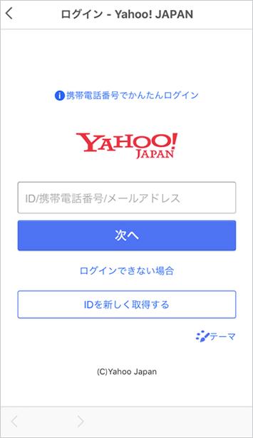 3. Yahoo! JAPAN IDまたは携帯番号、メールアドレスでログインする