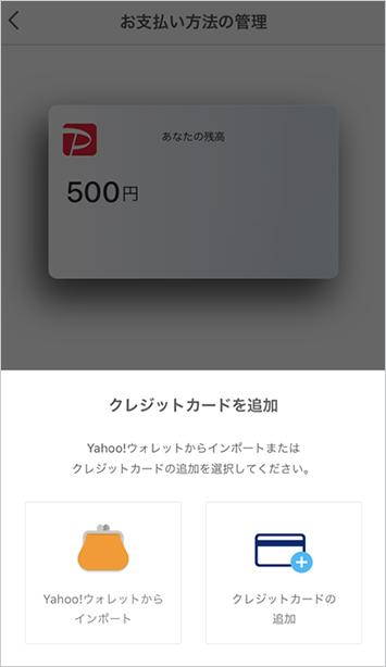 2. 「Yahoo!ウォレットからインポート※」か「クレジットカードの追加」をタップ