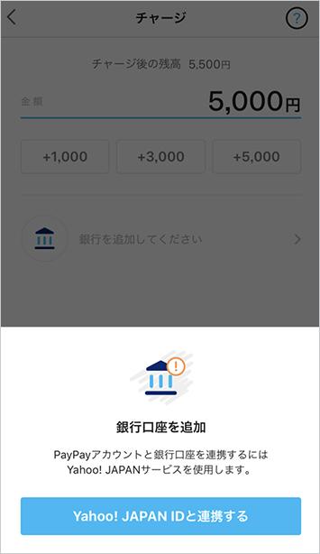 3. 「Yahoo! JAPAN IDと連携する」をタップして、銀行口座を追加する