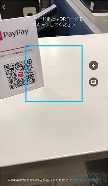 3. QRコードを読み込む