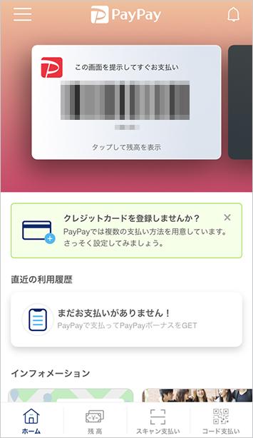 1. 「コード支払い」をタップ