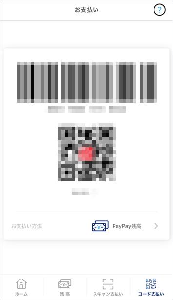2. 表示されたバーコードやQRコードを店に読み取ってもらう→支払い完了