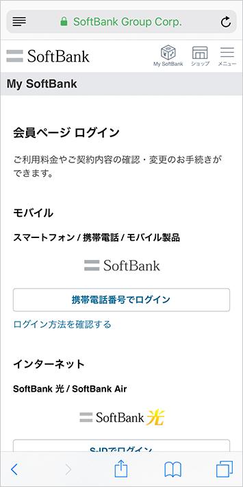 1. 「My SoftBank」にアクセス