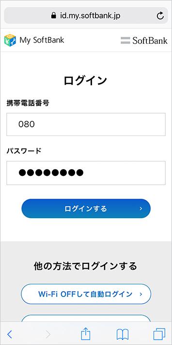 2. 携帯電話番号とパスワードを入力してログインします