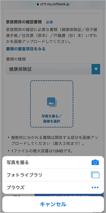 12. 写真を撮影もしくはアップロードを選択