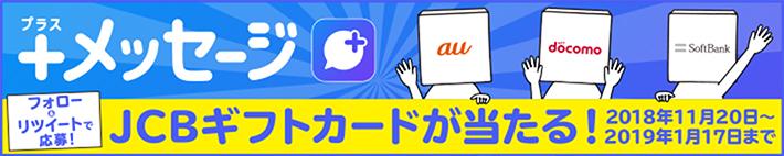 JCBギフトカード5万円分プレゼントキャンペーン