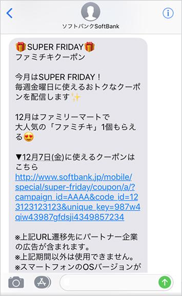 ステップ1. 火曜から木曜にクーポンを入手できるURLが記載されたメール(MMS)が届く