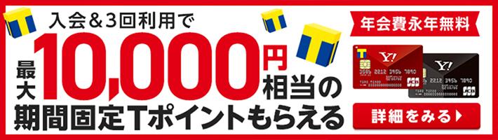 Yahoo! JAPANカードでスマートに支払いを!